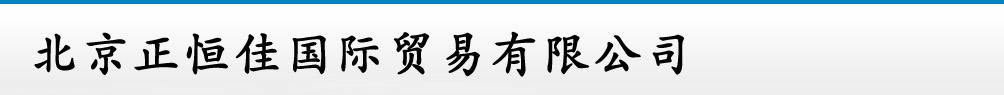 北京正恒佳国际贸易有限公司 网站首页